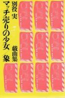 「マッチ売りの少女/象-別役実戯曲集」表紙