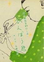 「びんぼう君」公演チラシ