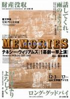 「MEMORIES」公演チラシ