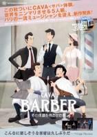 CAVA「BARBAR」公演チラシ