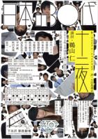 チラシ24(十二夜 三橋)
