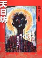 「天日坊」公演チラシ