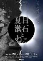 「夏目漱石とねこ」公演チラシ