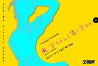 「丸ノ子ちゃんと電ノ子さん」公演チラシ