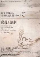 「動乱と演劇」公演チラシ