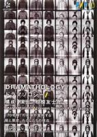 「DRAMATHOLOGY/ドラマソロジー」公演チラシ
