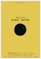 「ブラックコーヒー」公演チラシ