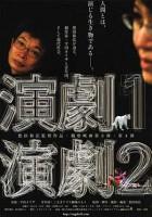 映画「演劇1」「演劇2」のチラシ