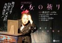 「乙女の祈り」公演チラシ