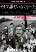 劇団東京乾電池「そして誰もいなくなった〜ゴドーを待つ十人のインディアン〜」チラシ