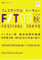 フェスティバル/トーキョー09秋
