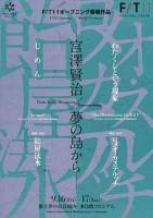 「宮澤賢治/夢の島から」公演チラシ