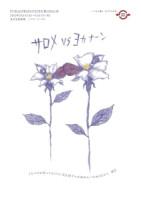 fukai_salome0a