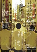 「つぎ、待ち」公演チラシ(裏)