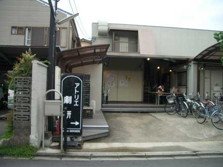 京都・劇研