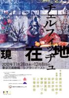 genzaichi_flyerTG