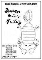 「3000年前のかっこいいダンゴムシ」公演チラシ