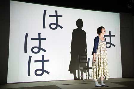 「さよなら日本」公演から