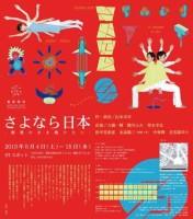 「さよなら日本」公演チラシ