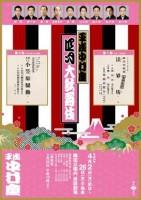 平成中村座公演チラシ