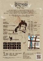 「夢幻地獄」公演チラシ