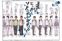 「ヒッキー・ソトニデテミターノ」公演チラシ