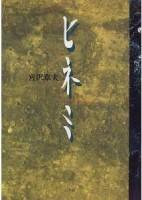 戯曲『ヒネミ』表紙