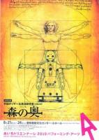 「ロボット版 森の奥」公演チラシ