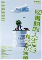 「図書館的人生Vol.3 食べもの連鎖」公演チラシ