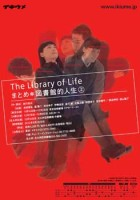 「The Library of Life まとめ*図書館的人生(上)」公演チラシ