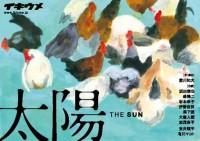 「太陽」公演チラシ