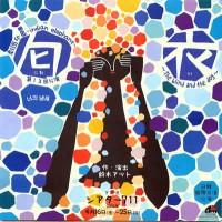 「匂衣」公演チラシ