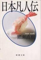 「日本凡人伝」表紙