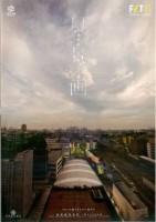 「風景画-東京・池袋」公演チラシ