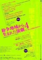 「第三世代」リーディング公演チラシ