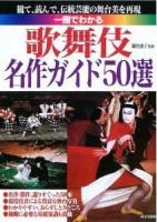 歌舞伎名作ガイド50選