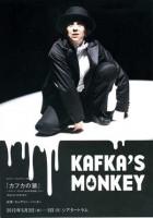 「カフカの猿」公演チラシ