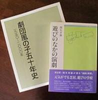 「風の子50年史」と「遊びの中の演劇」(作・演出の関谷幸雄の著書)