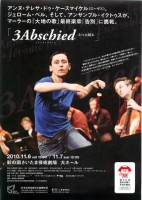 「Drei Abschied 三つの「別れ」」公演チラシ
