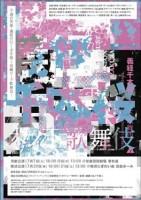 「義経千本桜」公演チラシ
