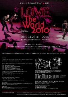 「L0VE the World 2010」公演チラシ
