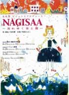 「NAGISAA~流れゆく夜と霧~」公演
