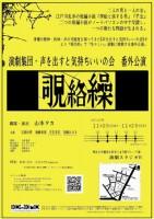 「覗絡繰-ノゾキカラクリ-」公演チラシ