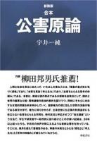 「公害原論」合本新装版の表紙