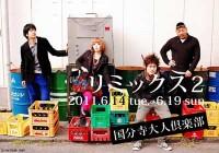 「リミックス2」公演チラシ