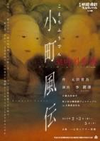 「小町風伝」公演チラシ