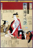 「黙阿弥オペラ」公演チラシ