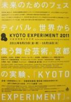 KYOTO EXPERIMENT 2011チラシ