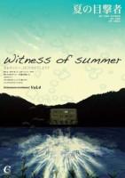 「夏の目撃者」公演チラシ