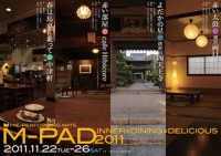 「M-PAD2011 おいしくてあたらしい料理と演劇のたのしみかた」公演チラシ